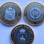 Куплю юбилейные монеты россии, Новосибирск