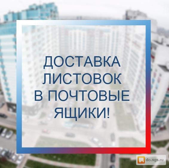 Нгс новосибирск подать объявление дать бесплатно объявление о выдачи кредита