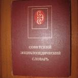 Советский энциклопедический словарь, Новосибирск