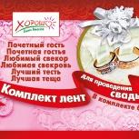 Комплект лент для проведения свадьбы (6 шт.), Новосибирск