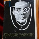 """Аркадий Райкин"" А.Бейлин 1969 год, Новосибирск"