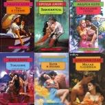 Продам Серия «АЗБУКА ЛЮБВИ».  18 книг, Новосибирск