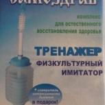 Самоздрав - дыхательный тренажер, Новосибирск