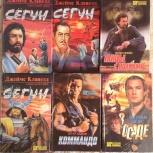 Серия книг «Бестселлеры Голливуда» 2 тома, Новосибирск