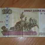Банкнота 100 рублей с модификацией 2001 года, Новосибирск