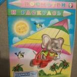 детские книги, Новосибирск