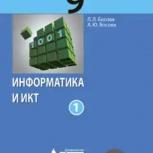 Учебник информатики 9 класс, Новосибирск