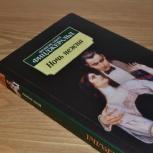 """книга Фрэнсис Скотт Фицджеральд """"Ночь нежна"""", Новосибирск"""