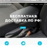 Подлокотник в авто | Интернет-магазин, Новосибирск