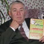 """Учебник - самоучитель """"Как научиться быстро писать"""", Новосибирск"""