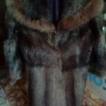 Нутриевая шуба из цельных шкур в хорошем состоянии, Новосибирск