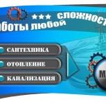 Cантехнические работы любых видов и сложности, Новосибирск