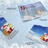 Письмо от Деда Мороза для ребенка, Новосибирск