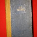 """""""Батый"""" В. Ян. 1942 год. Первое издание, Новосибирск"""