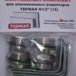Монтажные комплекты для радиаторов Россия и Китай, Новосибирск