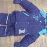 Отличный зимний костюм, Новосибирск