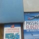 Книги о самолётах, Новосибирск