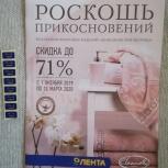 Купоны (фишки) Лента для покупки махровых изделий, Новосибирск