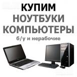 Сломался компьютер или ноутбук? Заберем на запчасти! ДОРОГО!!!, Новосибирск