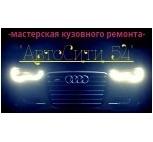 Кузовной ремонт,покраска,полировка авто/мото/спец техники, Новосибирск
