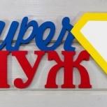 Подарки для любимых мужчин на 23 февраля, Новосибирск
