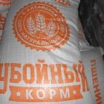 Комбикорм, отруби, пшеница, овес, Новосибирск