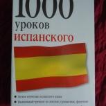 1000 уроков испанского, Новосибирск