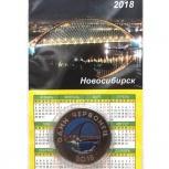 """Россия 2018 """"новосибирск - бугринский мост""""  в подарочной упаковке, Новосибирск"""