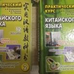 Учебники по Китайскому языку, Новосибирск