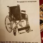 продажа инвалидного кресла, Новосибирск