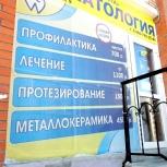 Баннеры / наклейки / растяжки / плакаты рекламные в Новосибирске, Новосибирск