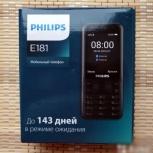 Телефон Philips Xenium E181 до 143 дней в режиме ожидания, Новосибирск