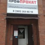 Прокат/аренда инструмента и оборудования, Новосибирск