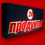 Яркая наружная реклама по низким ценам!, Новосибирск