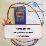 Замеры сопротивления изоляции. Электролаборатория, Новосибирск