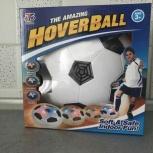 Мяч Hover Ball для домашнего футбола, Новосибирск