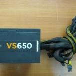 Бп от Corsair VS650 (650w), Новосибирск