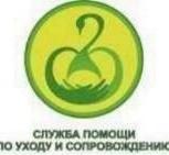 Уход за людьми, Новосибирск
