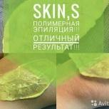 """Полимерная депиляция skin""""s, Новосибирск"""