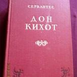 Книги, художественная литература, Новосибирск