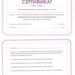 Курсы 1с 8.3 Бухгалтерские, Новосибирск