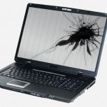 Куплю Ваш неисправный ноутбук дорого!, Новосибирск