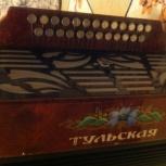 Гармонь Тульская. Ручная абота., Новосибирск