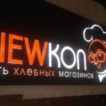 Изготовление световых рекламных вывесок, Новосибирск