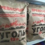 Уголь древесный, Новосибирск