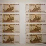 СССР. Купюры по 100 000 руб. 1995 года., Новосибирск