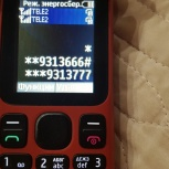 2 красивых номера ТЕЛЕ2, ...13666 и ...13777, Новосибирск