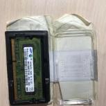 Память для ноутбука DDR-3, 1Gb, Новосибирск