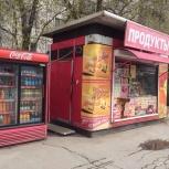Продам готовый бизнес. Павильон на остановке в собственности., Новосибирск