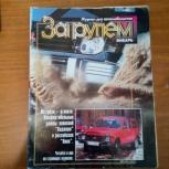 Журналы, Новосибирск